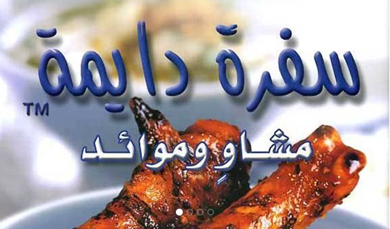 Soufra Daimeh Magazine