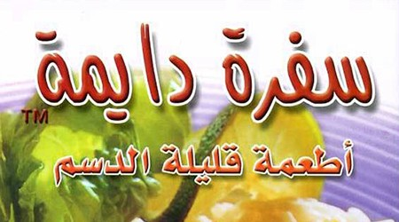 Soufra Daimeh Food Network